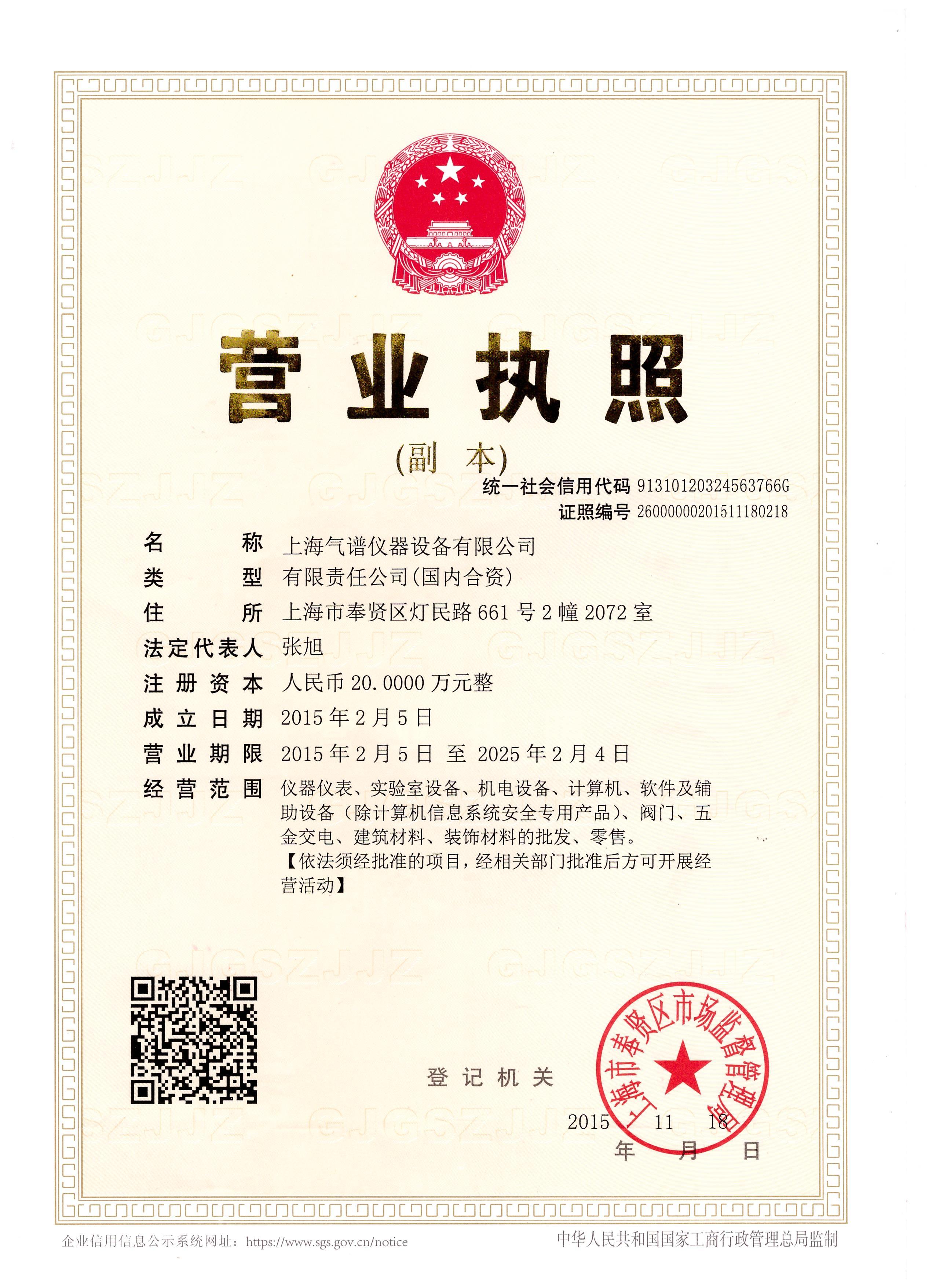 上海气谱仪器营业执照