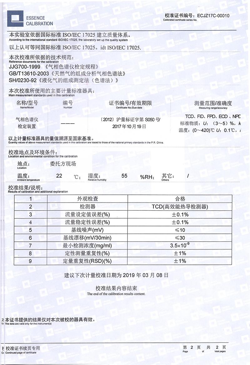 上海气谱校准证书2